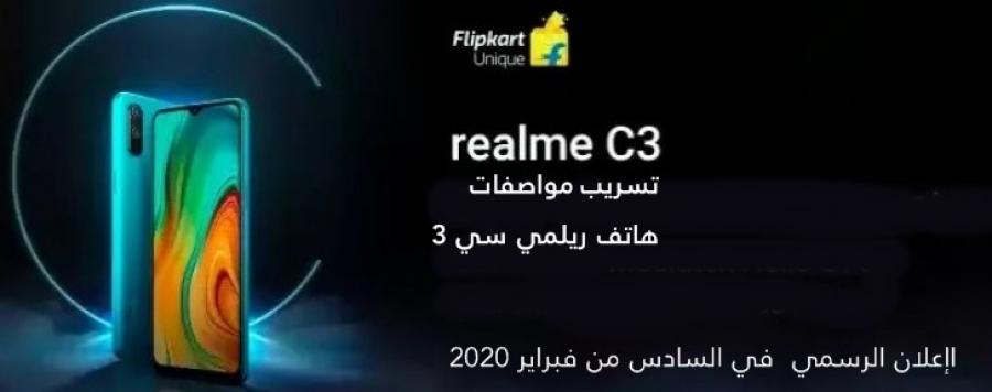 تسريب مواصفات هاتف ريلمي سي 3