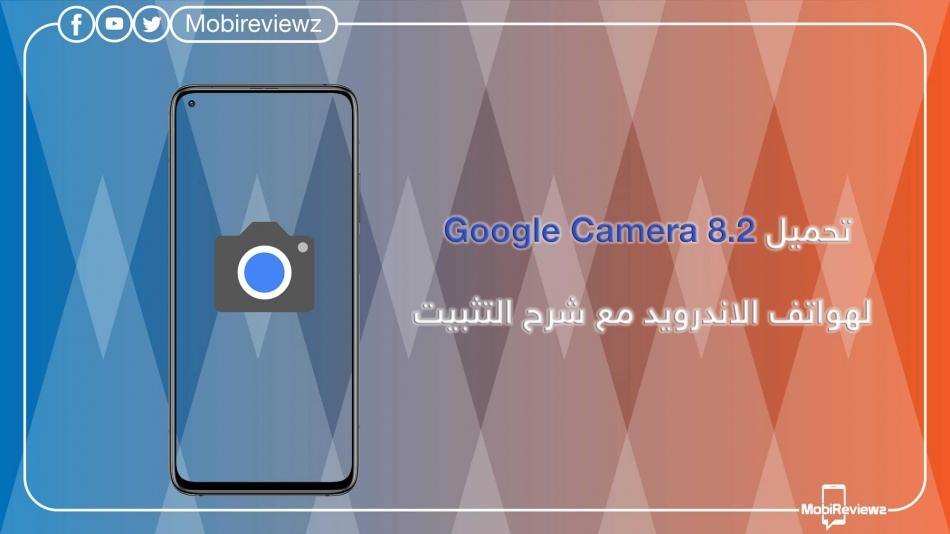 تحميل Google Camera 8.2 لهواتف الاندرويد مع شرح التثبيت