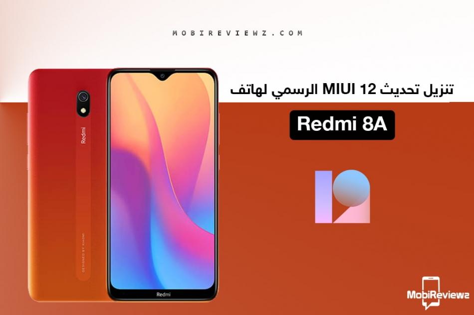 تحميل تحديث MIUI 12 الرسمي لهاتف شاومي Redmi 8A مع شرح التثبيت اليدوي