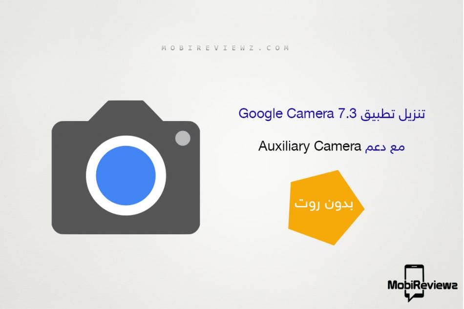 تنزيل تطبيق Google Camera 7.3 مع دعم Auxiliary Camera [بدون روت]