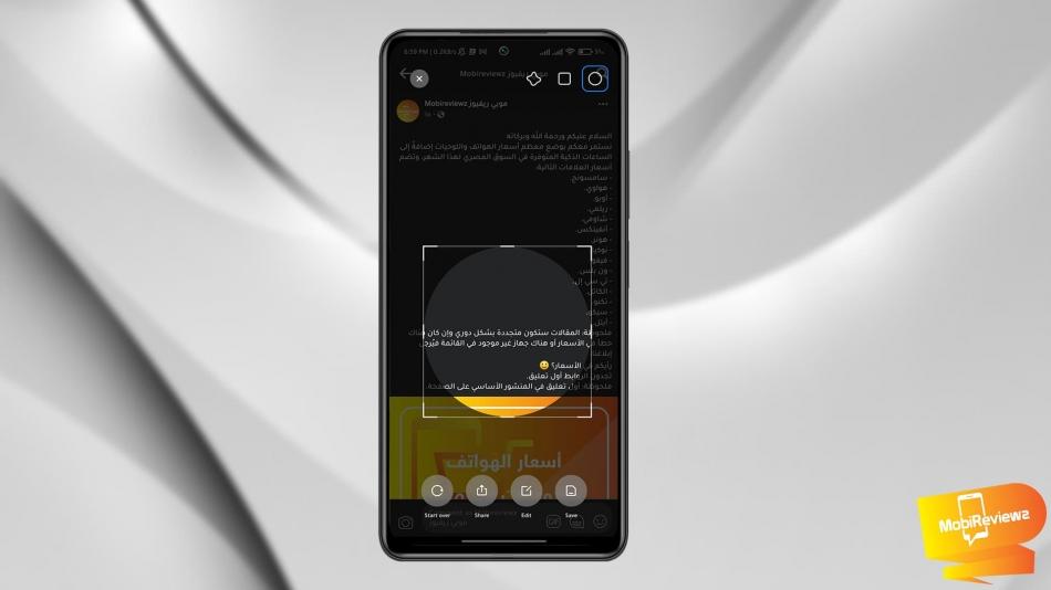 شرح طريقة تفعيل ميزة الاسكرين شوت الجديدة على هواتف شاومي التي لا تدعمها بدون روت [Partial Screenshot]