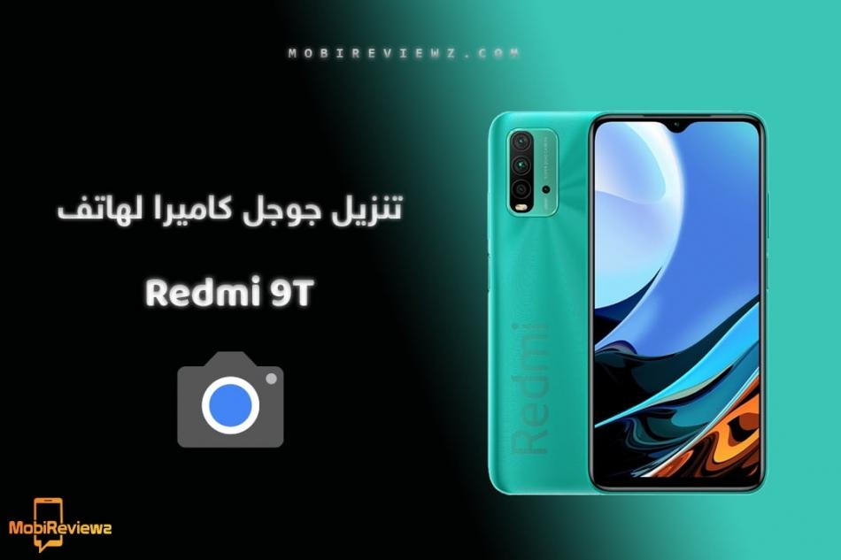 تحميل جوجل كاميرا لهاتف Redmi 9T مع شرح التثبيت وأفضل الإعدادات