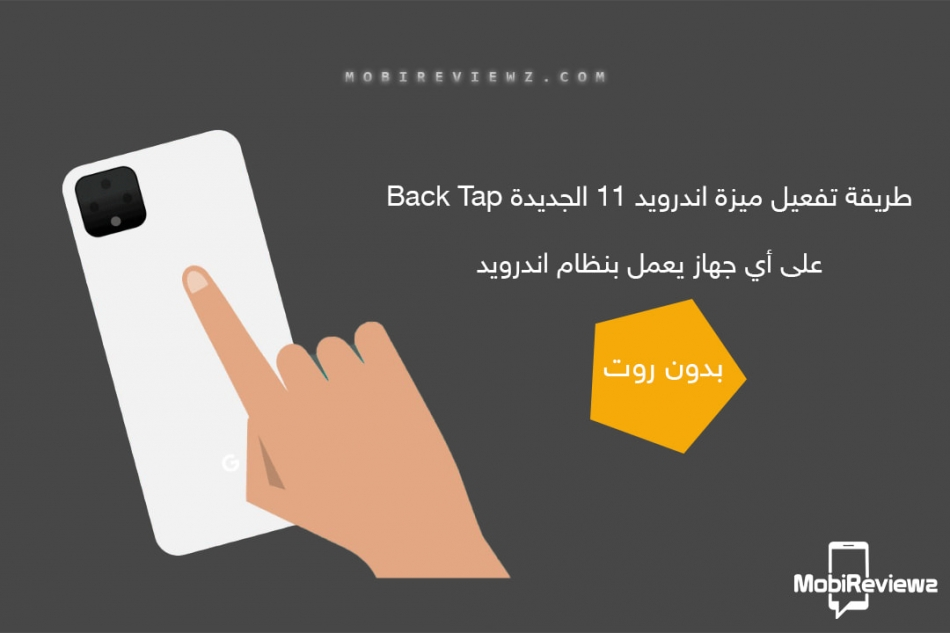 طريقة تفعيل ميزة اندرويد 11 الجديدة Back Tap على أي جهاز يعمل بنظام اندرويد