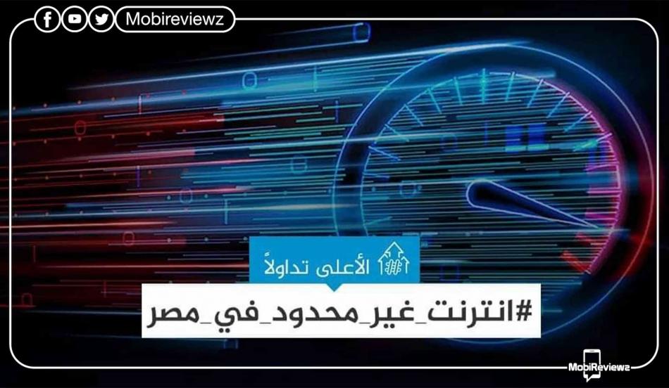 هاشتاج إنترنت غير محدود في مصر يتصدر  التريند على تويتر