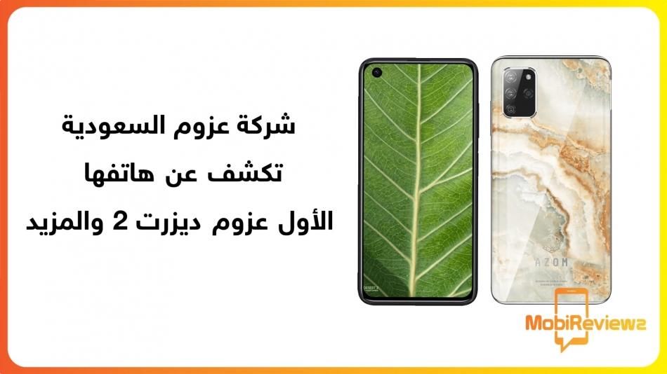 شركة AZOM السعودية تكشف عن هاتفها الأول AZOM Desert2 والمزيد