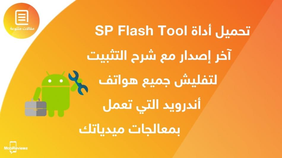 تحميل أداة SP Flash Tool v5.2112 آخر إصدار مع شرح التثبيت لتفليش جميع هواتف أندرويد التي تعمل بمعالجات ميدياتك (متجدد)
