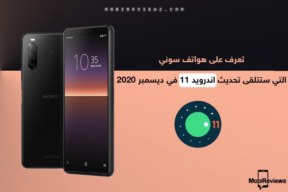 هذه هي هواتف سوني التي ستتلقى تحديث اندرويد 11 في شهر ديسمبر 2020