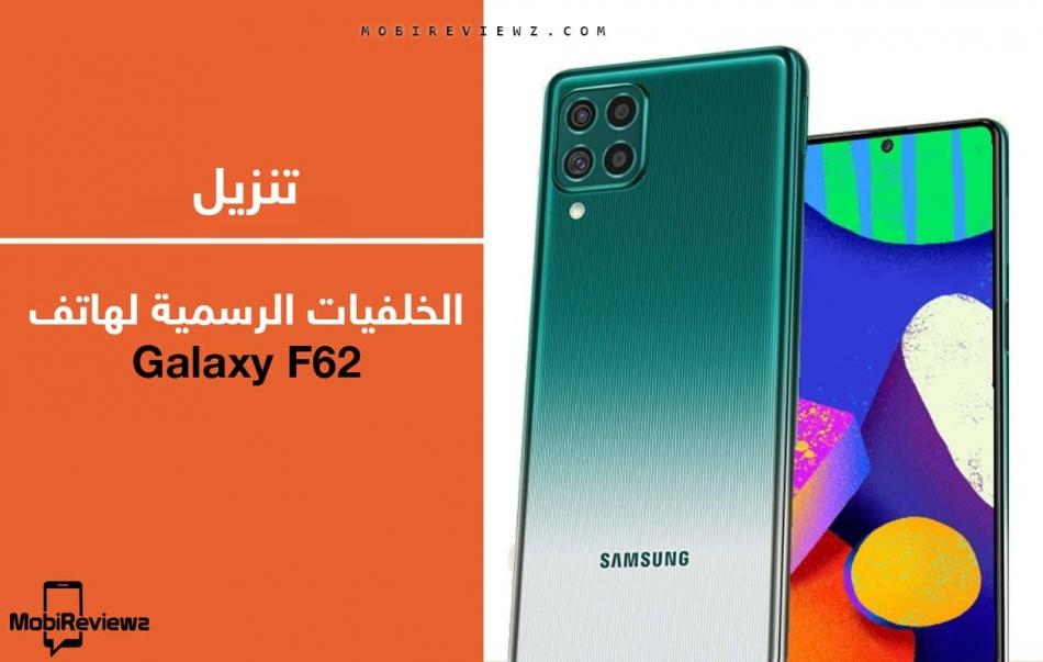 تحميل الخلفيات الرسمية لهاتف Samsung Galaxy F62 بدقة +FHD