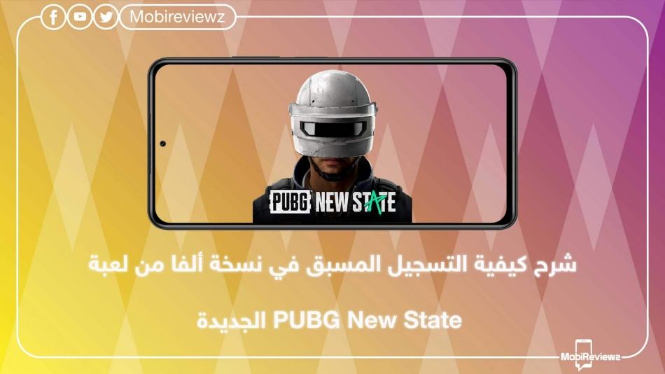 شرح كيفية التسجيل المسبق في نسخة Alpha من لعبة PUBG New State الجديدة