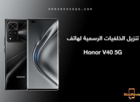 تحميل الخلفيات الرسمية لهاتف Honor V40 بدقة +FHD