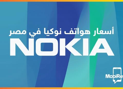 أسعار هواتف نوكيا في مصر [متجدد: نوفمبر 2020]