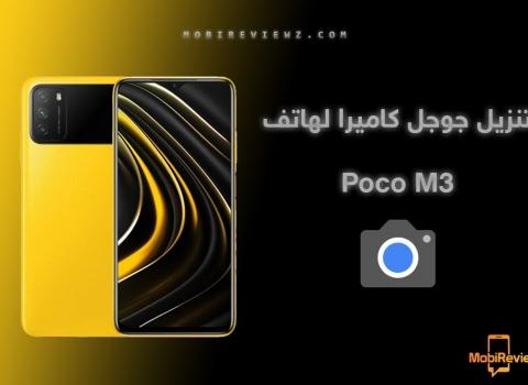 تحميل جوجل كاميرا لهاتف Poco M3 مع شرح التثبيت وأفضل الإعدادات