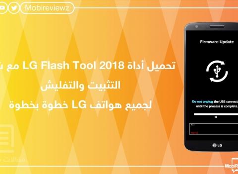 تحميل أداة LG Flash Tool 2018 مع شرح التثبيت والتفليش لجميع هواتف LG خطوة بخطوة