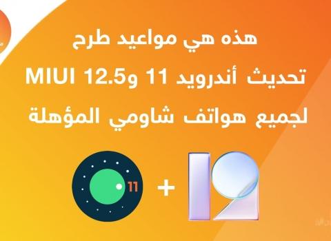 هذه هي مواعيد طرح تحديث أندرويد 11 وMIUI 12.5 لجميع هواتف شاومي المؤهلة