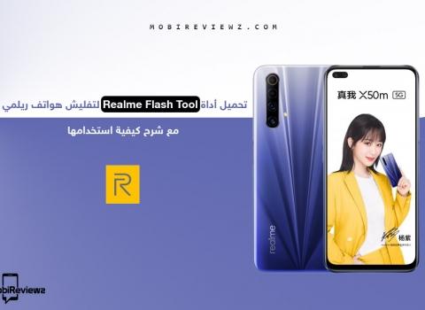 تحميل أداة Realme Flash Tool لتفليش هواتف ريلمي مع شرح كيفية استخدامها