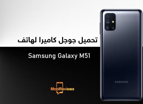 تحميل جوجل كاميرا لهاتف سامسونج Galaxy M51 مع شرح التثبيت وأفضل الإعدادات