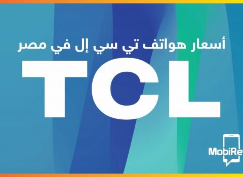 أسعار هواتف تي سي إل في مصر [متجدد: نوفمبر 2020]