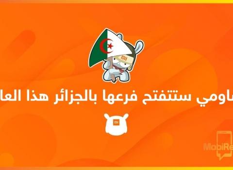 شاومي ستتفتح فرعها بالجزائر هذا العام