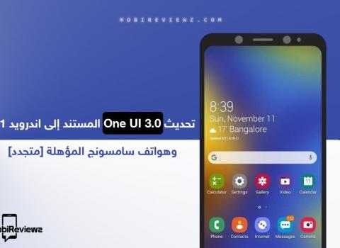 تحديث One UI 3.0 المستند إلى اندرويد 11 وهواتف سامسونج المؤهلة [متجدد 25 نوفمبر 2020]