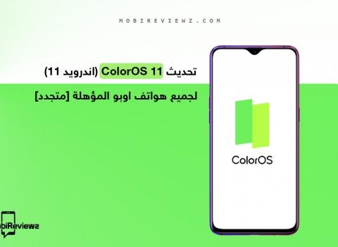تحديث ColorOS 11 (اندرويد 11)  لجميع هواتف اوبو المؤهلة [متجدد]