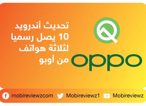 تحديث أندرويد 10 يصل رسميا لثلاثة هواتف من أوبو
