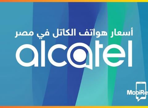 أسعار هواتف الكاتل في مصر [متجدد: نوفمبر 2020]