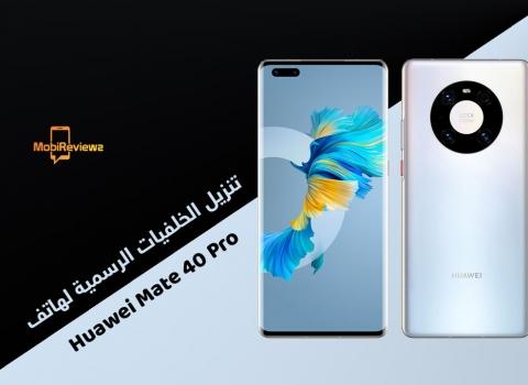 تحميل الخلفيات الرسمية لهاتف Huawei Mate 40 Pro بجودة 2K