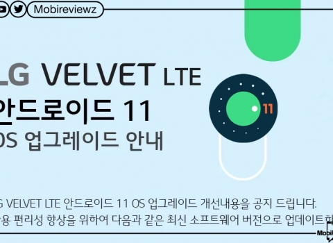 تحديث أندرويد 11 يصل رسميًا لهاتف LG Velvet LTE