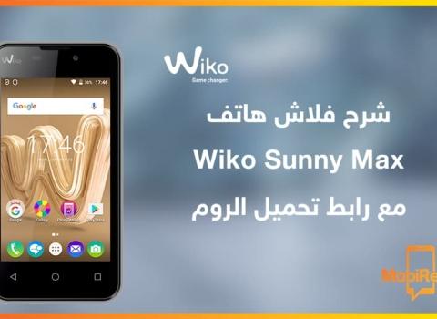 شرح فلاش هاتف Wiko Sunny Max مع رابط تحميل الروم