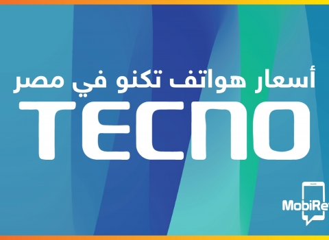 أسعار هواتف تكنو في مصر [متجدد: نوفمبر 2020]